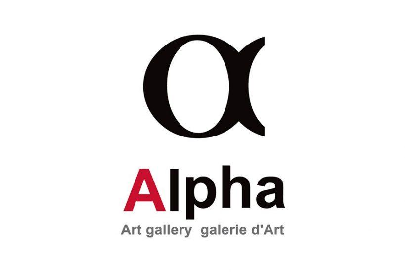 Résultats de recherche d'images pour «alpha art gallery»